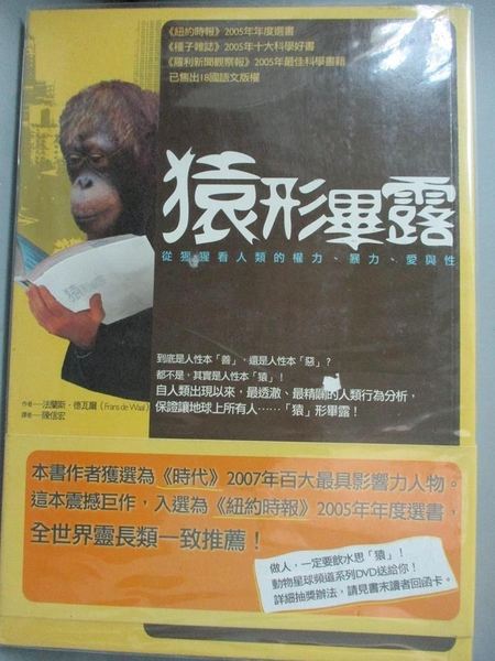 【書寶二手書T1/心理_NAG】猿形畢露-從猩猩看人類的權力、暴力、愛與性_法蘭斯.德