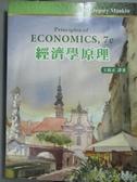 【書寶二手書T6/大學商學_IMM】經濟學原理7/e_王銘正