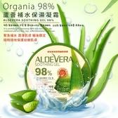 韓國Organia 98%蘆薈補水保濕凝霜 500ml【櫻桃飾品】【31277】