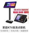 家用點歌機KTV點歌機WIFI點歌機點歌機點歌機觸摸屏一體機 叮噹百貨