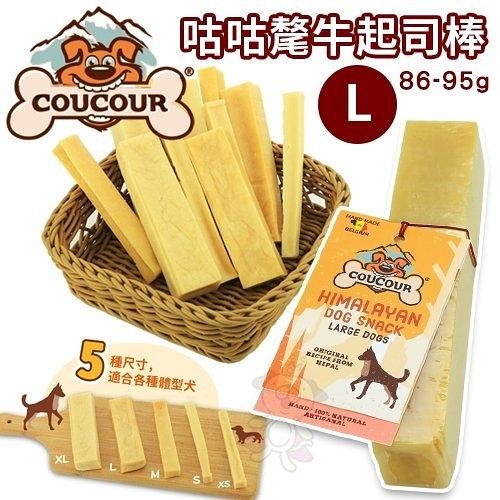 『寵喵樂旗艦店』COUCOUR 咕咕氂牛起司棒L‧來自草飼放養牛的牛奶製成潔牙棒‧狗零食