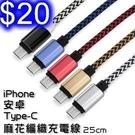 25cm 鋁合金麻花編織數據短線 iPhone / 安卓 充電線 手機數據線 ID-34