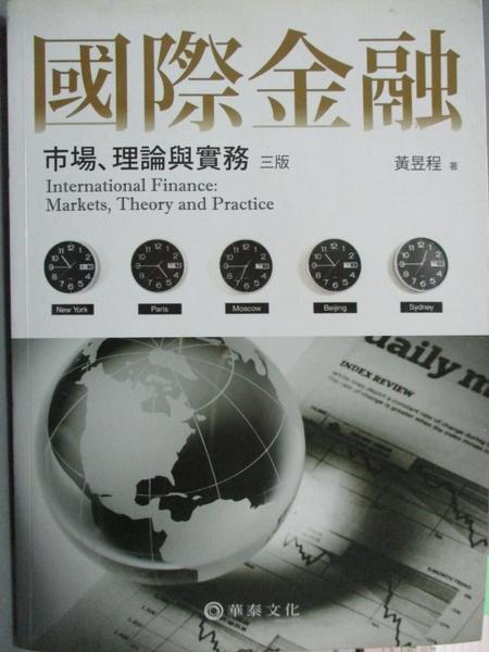 【書寶二手書T7/大學商學_EQK】國際金融-市場、理論與實務_黃昱程