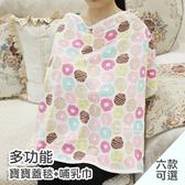 棉感多功能寶寶蓋毯哺乳巾 哺乳遮巾 哺育用品 餵奶巾 推車毯