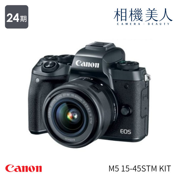Canon EOS M5 15-45STM KIT 變焦鏡組 送32G+原廠電池+保護鏡+防護包+遙控器