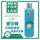 【力奇】愛莎蓉 犬用爽身粉除臭洗毛精 300ml(9673)-270元 可超取(J001A12)