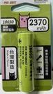 PRO-WATT 3.7V 鋰電子18650充電式電池 ICR-18650鉦泰生活館