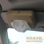 車載面紙盒 汽車內飾用品車載車用紙巾盒 汽車創意遮陽板掛式天窗椅背抽紙盒 京都3C