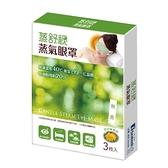蒸舒視 蒸氣眼罩-無香 (3入/盒)【杏一】