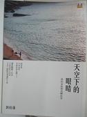 【書寶二手書T8/短篇_AIL】天空下的眼睛:我的家族與島嶼故事_劉枝蓮
