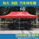 3*6米加厚戶外廣告帳篷擺攤用折疊篷遮陽...