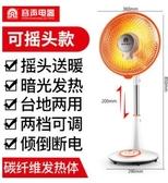 容聲小太陽取暖器家用節能省電立式電熱扇烤火器烤火爐速熱電暖氣ATF茱莉亞嚴選時尚