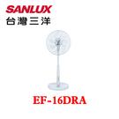【SANLUX 台灣三洋】16吋 直立式 DC扇 EF-16DRA