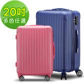 LETTi 樂緹 幻夢精靈 20吋鑽石紋抗刮行李箱(多色任選)