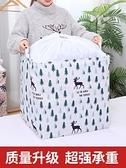 大號衣服收納袋整理袋子裝衣物收納筐棉被打包袋【聚寶屋】