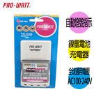 日本湯淺YUASA PW1238-0 3號4號鎳氫電池充電器 1入