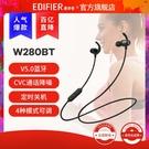 EDIFIER/漫步者W280BT磁吸入耳式無線無線線控手機耳機通話長續航快速出貨