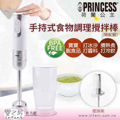 【嬰之房】PRINCESS荷蘭公主 手持式食物調理攪拌棒-白色簡配組