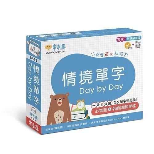 情境單字Day by Day(小桌曆英文超給力系列)(獨家名師專業講解+365天