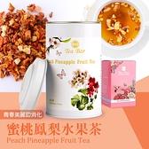 【德國農莊 B&G Tea Bar】蜜桃鳳梨水果茶 中瓶 (160g)
