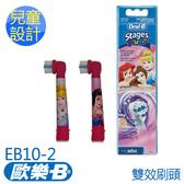 Oral-B-兒童迪士尼刷頭(2入)EB10-2