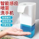 自動感應酒精噴霧式手部消毒機器壁掛式免接觸洗手皂液器殺菌消毒快速出貨快速出貨