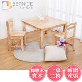 【新品75折↘】Bernice-泰迪全實木兒童遊戲桌椅/方型茶几+椅凳組合(一桌二椅)-免組裝
