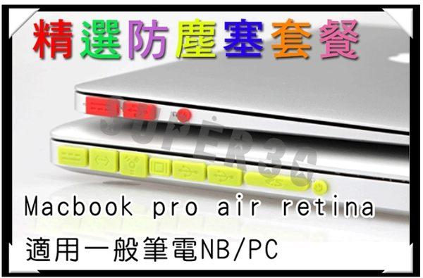新竹【超人3C】蘋果 防塵塞 電腦 DVI 1394 Macbook 0020012-3H7
