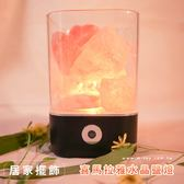 喜馬拉雅水晶鹽燈 負離子 小夜燈 氣氛燈 鹽燈 空氣清淨 淨化 舒壓 療癒 風水 【BC0056】