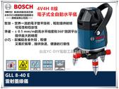 【台北益昌】配接收器送腳架 BOSCH GLL8-40E 全自動 電子式雷射儀 4垂直4水平 雷射水平儀
