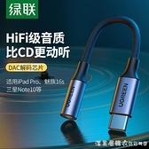 綠聯typec耳機轉接頭DAC線tpc安卓3.5mm接口HiFi轉換器適用華為三星平板 漾美眉韓衣