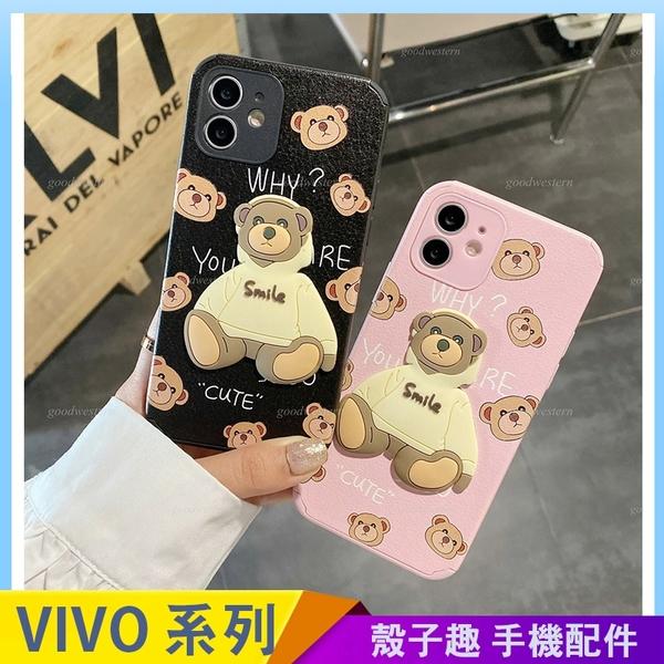 帽T小熊 VIVO Y20 Y20s X50 pro Y50 Y19 Y12 Y17 浮雕手機殼 立體卡通 保護鏡頭 全包蠶絲 四角加厚 防摔軟殼