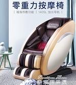 按摩椅 美國西屋按摩椅家用全身全自動揉捏多功能太空艙電動老人豪華新YYJ 麥琪精品屋