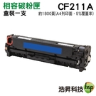 HP CF211A 211A 131A 藍色 高品質相容碳粉匣 適用 HP LaserJet Pro 200 M251nw 200 M276nw等機型