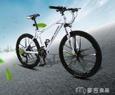 自行車一體輪成人變速單車男女式學生超輕越野賽車青少年      麥吉良品YYS