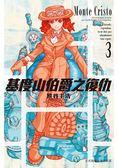 基度山伯爵之復仇comic version 03