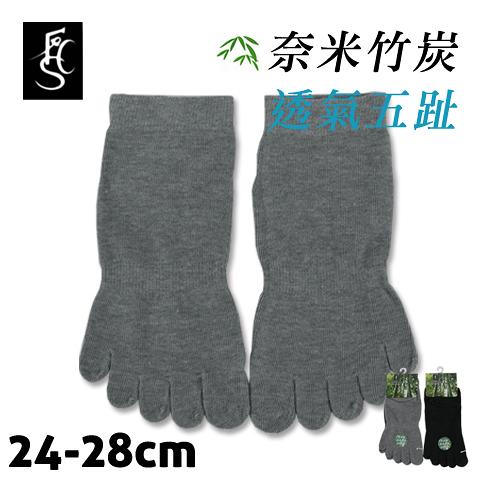 【衣襪酷】奈米竹炭五趾襪 台灣製 Feng Chang Socks