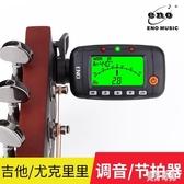 民謠吉他調音器節拍器三合一尤克里里古典電子專用自動校音器 FF3823【美好時光】