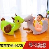 學坐神器嬰幼兒學坐沙發兒童小椅子靠背寶寶防摔練習座椅家用 QG26919『優童屋』