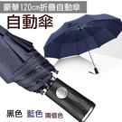 攝彩@豪華120cm折疊自動傘 十骨傘骨 120cm直徑 超大傘面 摺疊傘雨具 晴雨兩用 抗水抗風