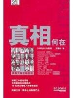 二手書博民逛書店 《眞相何在 : 英美大報主編訪談》 R2Y ISBN:9626781963│王爾山
