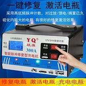 汽車電瓶充電器12v24v伏蓄電池摩托車全自動大功率充電機充滿自停 港仔會社