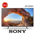 SONY 索尼 KM-55X85J 55吋 聯網平面液晶顯示器 4K HDR 公司貨 含壁掛施工