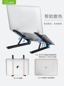 筆記本電腦支架托架桌面增高散熱器架子折疊桌上升降簡約 易家樂