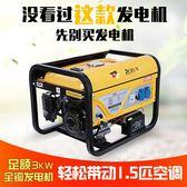 發電機3000w 汽油發電機220v 家用小型單相3 5 6 千瓦8kw 三相380 伏迷