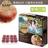 Pet's Talk~澳洲Dr.B's B.A.R.F.巴夫生食肉餅(犬用)羊肉蔬菜口味/12片裝 兩盒免運!