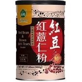(即期品) 薌園 紅豆紅薏仁粉 500g/罐 效期至2021.10.26