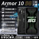 Armor 10 5G三防手機 5G上網 安卓10 IP68/IP69K 5800mAh 6.67吋螢幕 8+128GB