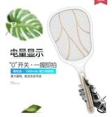 電蚊拍充電式家用強力鋰電池多功能滅蚊子拍-J