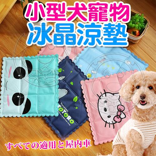 【培菓幸福寵物專營店】dyy》小型犬寵物冰晶涼墊36*36cm隨機出貨